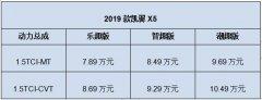 2019款凯翼X5焕新上市,国六排放
