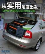 从实用角度出发 上海大众斯柯达体验日