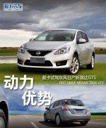 动力有优势 爱卡试驾东风日产新骐达GTS