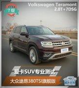 爱卡SUV专业测试 大众途昂380TSI旗舰版