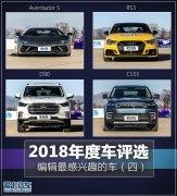 2018年度车评选编辑最感兴趣的车(四)