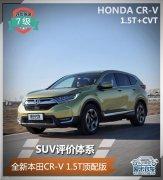爱卡SUV专业测试 全新本田CR-V顶配版