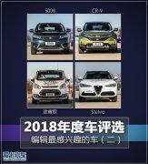 2018年度车评选编辑最感兴趣的车(二)
