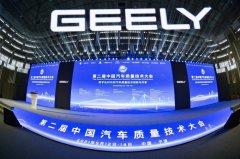 坚守汽车质量生命线!中国消费品质量安全促进会团体标准正式发布