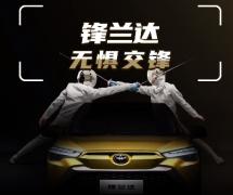 汉兰达的弟弟来了?广汽丰田全新SUV锋兰达预告图发布