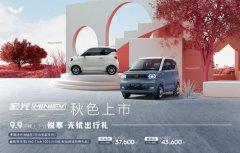 宏光MINIEV马卡龙秋色版售价3.76万元起 购车即送充电桩